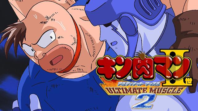キン肉マンⅡ世 ULTIMATE MUSUCLE2
