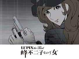 LUPIN the Third ~峰不二子という女~