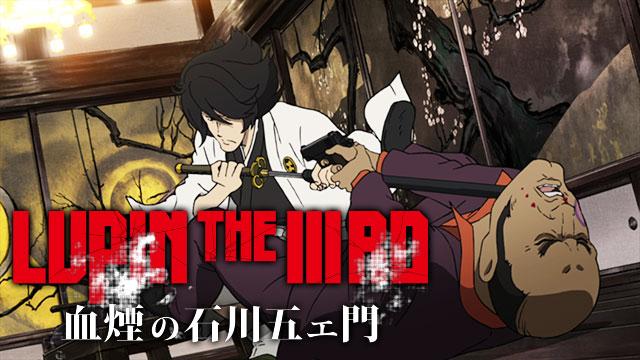 LUPIN THE IIIRD 血煙の石川五エ門