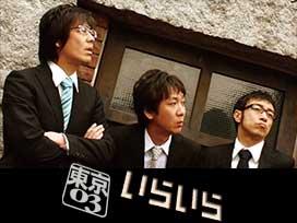 第9回東京03単独ライブ「いらいら」