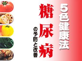 5色健康法1 ~糖尿病の予防と改善~