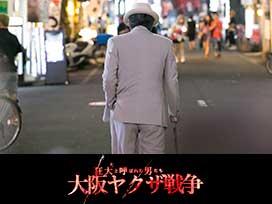 狂犬と呼ばれた男たち 大阪ヤクザ戦争