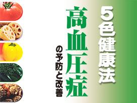 5色健康法4 ~高血圧症の予防と改善~