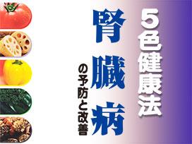 5色健康法5 ~腎臓病の予防と改善~