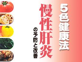 5色健康法6 ~慢性肝炎の予防と改善~