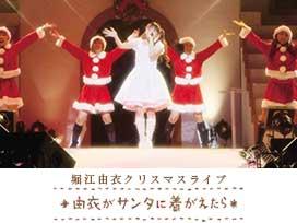 堀江由衣 クリスマスライブ ~由衣がサンタに着がえたら~