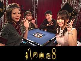 八局麻雀8