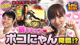 #4  「萌えキュン♥ ポコにゃん降臨!? 指令打ちバトル!!」