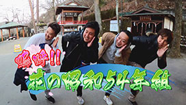 嗚呼!!花の昭和54年組 #2