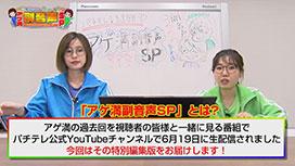 パチテレ!LIVE 青山りょう・さやかのアゲ満副音声SP #1
