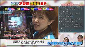 パチテレ!LIVE 青山りょう・さやかのアゲ満副音声SP #2