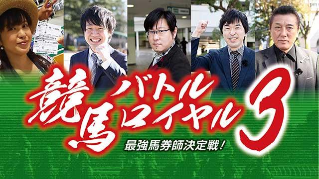最強馬券師決定戦!競馬バトルロイヤル3