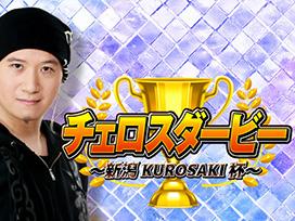 チェロスダービー~新潟KUROSAKI杯~