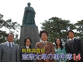 税務調査官 窓際太郎の事件簿 14