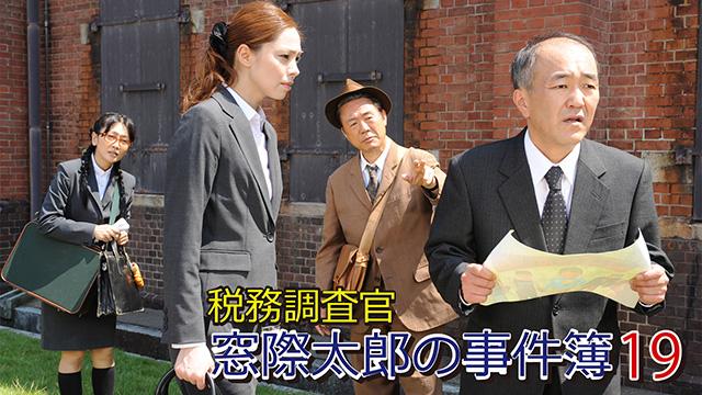 税務調査官 窓際太郎の事件簿 19