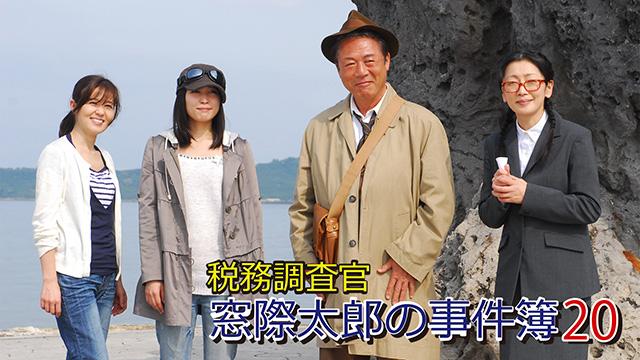 税務調査官 窓際太郎の事件簿 20