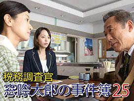 税務調査官 窓際太郎の事件簿 25
