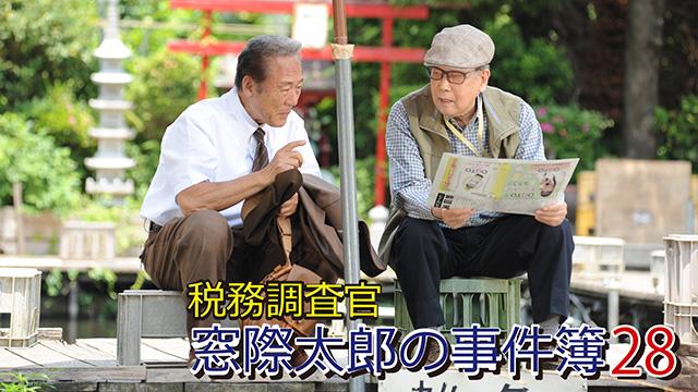 税務調査官 窓際太郎の事件簿 28