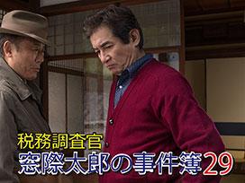 税務調査官 窓際太郎の事件簿 29