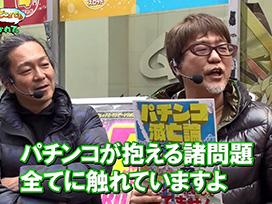 #8 極閃ぱちんこCRうしおととら1900ver/PF機動戦士ガンダム 逆襲のシャア
