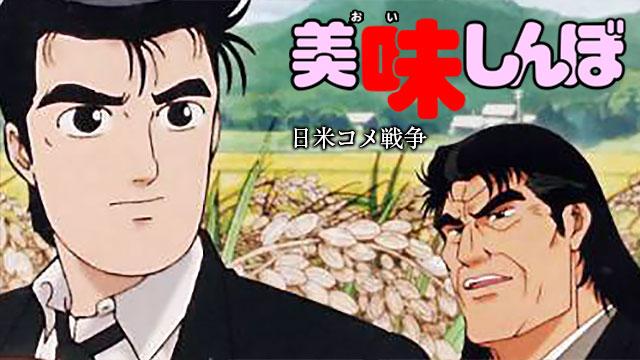 美味しんぼ「日米コメ戦争」【デジタルリマスター版】