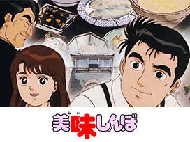 美味しんぼ「究極対至高 長寿料理対決!!」【デジタルリマスター版】