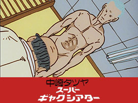 中崎タツヤ スーパーギャグシアターⅠ【デジタルリマスター版】