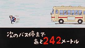 #03 バス停