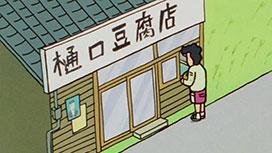 #18 樋口豆腐店