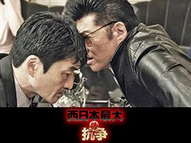 西日本最大の抗争