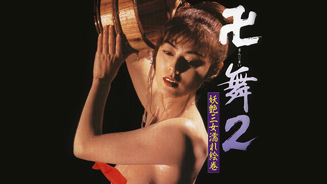 卍舞2  妖艶三女濡れ絵巻