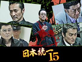 日本統一15