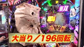#24 P真•北斗無双 第3章/ぱちんこCR 真•北斗無双/パチスロ 七つの大罪