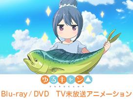 「ゆるキャン△」Blu-ray&DVD TV未放送アニメーション
