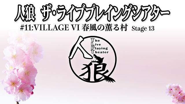 人狼 ザ・ライブプレイングシアター #11:Village VI 春風の薫る村 Stage13