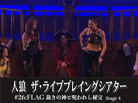 人狼 ザ・ライブプレイングシアター #26:FLAG 裁きの神と呪われし秘宝 Stege 4