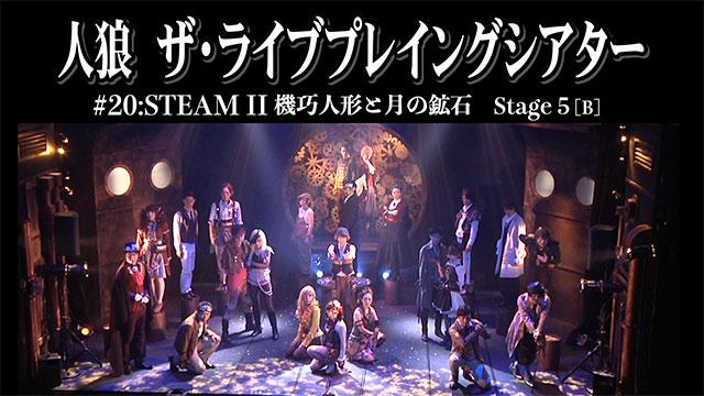 人狼 ザ・ライブプレイングシアター #20:Steam II 機巧人形と月の鉱石 Stage 5[B]ビギニング