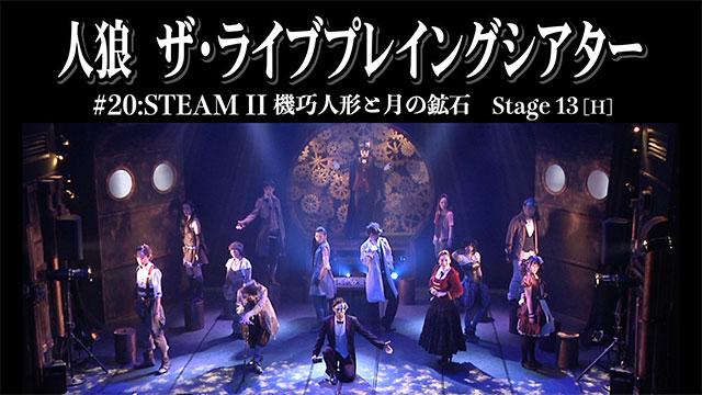 人狼 ザ・ライブプレイングシアター #20:Steam II 機巧人形と月の鉱石 Stage 13[H]ヒューマン