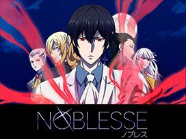 NOBLESSE -ノブレス-