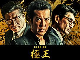 GOKU・OH 極王
