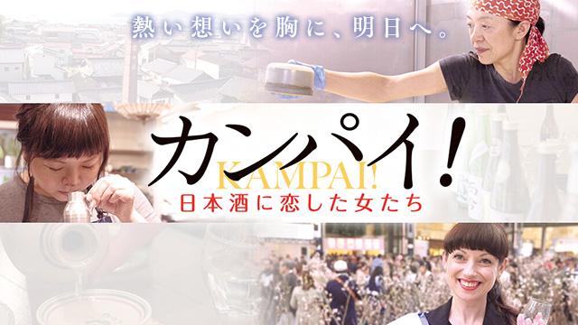 カンパイ!日本酒に恋した女たち