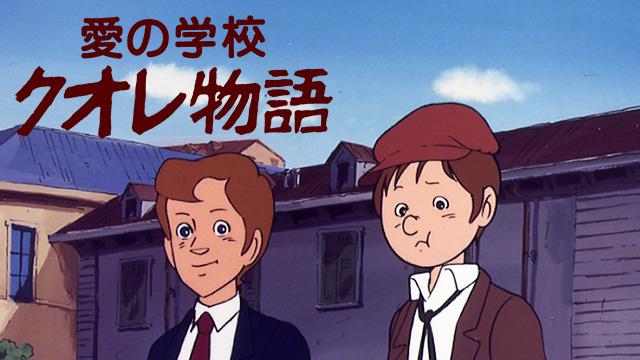 愛の学校・クオレ物語