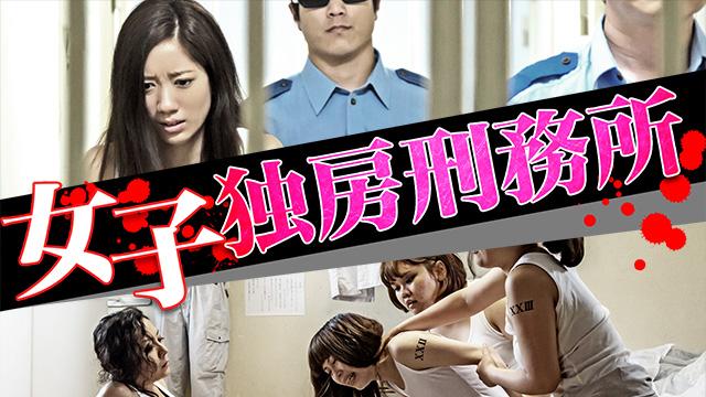 女子独房刑務所