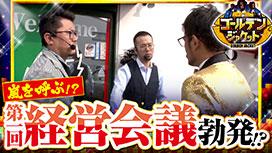 第2話 パチスロ聖闘士星矢 海皇覚醒Special