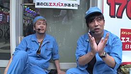 #1 あの番組が必勝本の殴りこみ!!