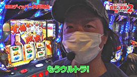 第15話 CR犬夜叉JUDGEMENT∞EX/政宗2