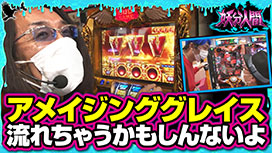 第12話 ぱちんこCR真・北斗無双/ミリオンゴッド‐神々の凱旋‐/ハナビ