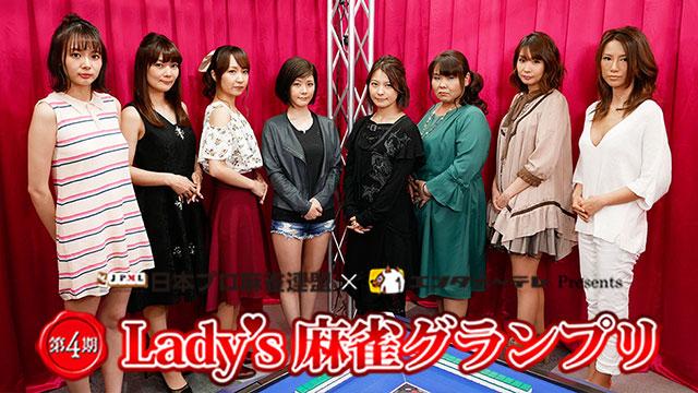 第4期Lady's麻雀グランプリ