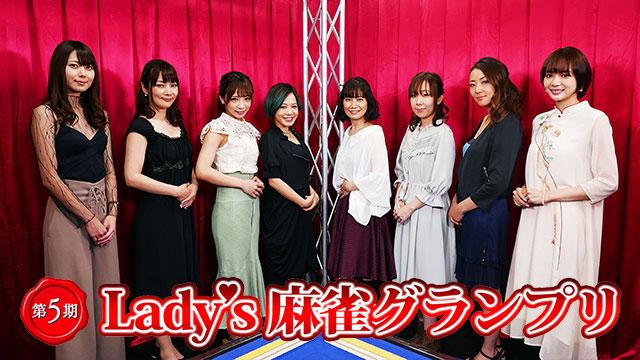 第5期Lady's麻雀グランプリ