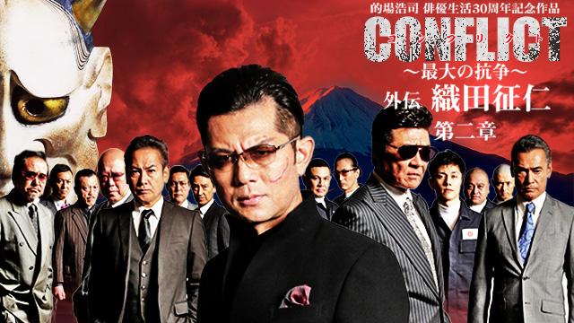 CONFLICT 〜最大の抗争〜 外伝 織田征仁 第2章
